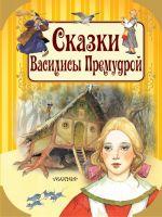 Skazki Vasilisy Premudroj