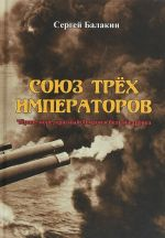 Sojuz Trekh Imperatorov.Chjornoe more,krasnyj London i belyj parovoz