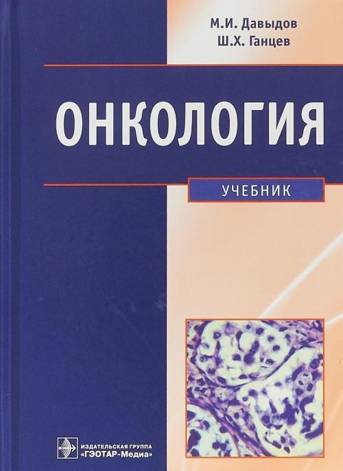 Onkologija