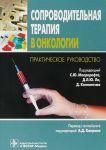 Soprovoditelnaja terapija v onkologii