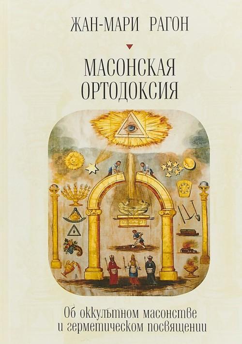 Masonskaja ortodoksija.Ob okkultnom masonstve i germeticheskom posvjaschenii