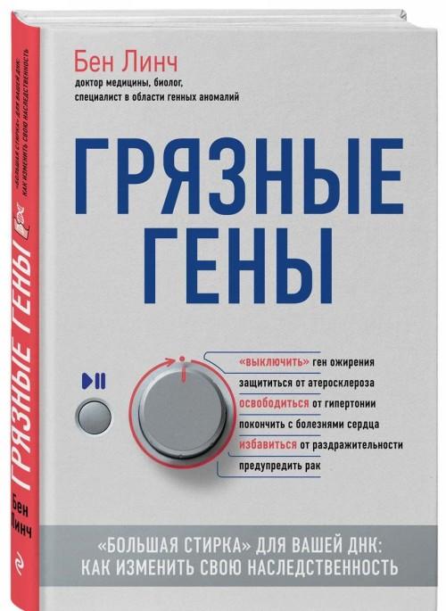 """Grjaznye geny. """"Bolshaja stirka"""" dlja vashej DNK: kak izmenit svoju nasledstvennost"""