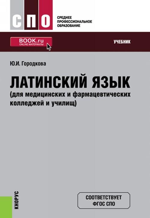 Latinskij jazyk (dlja meditsinskikh i farmatsevticheskikh kolledzhej i uchilisch). Uchebnik