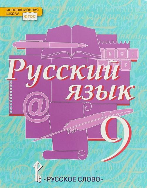 Russkij jazyk. 9 klass. Uchebnik. FGOS