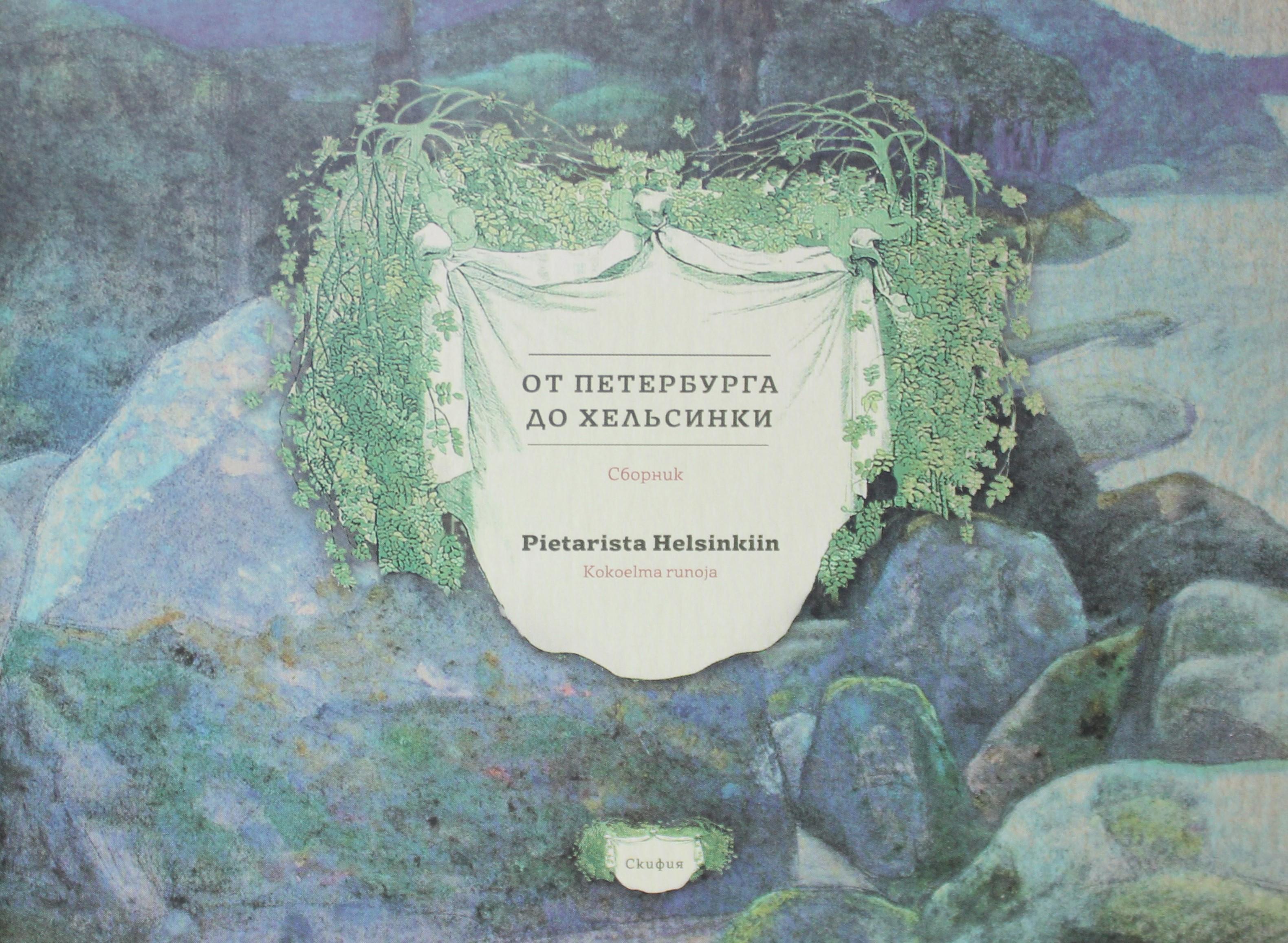 От Петербурга до Хельсинки. Сборник / Pietarista Helsinkiin. Kokoelma runoja