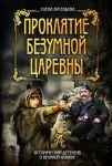 Prokljatie bezumnoj tsarevny