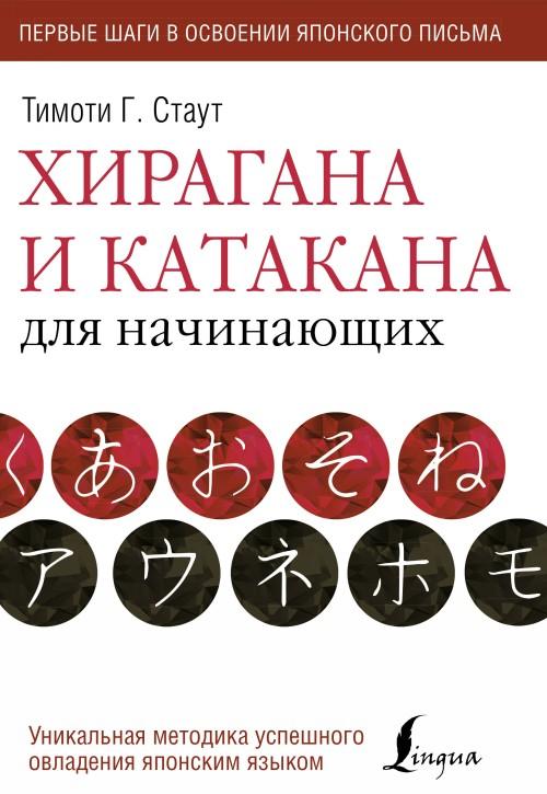 Khiragana i katakana dlja nachinajuschikh