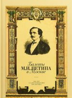 Balety M. I. Petipa v Moskve