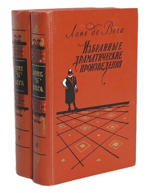 Лопе де Вега. Избранные драматические произведения в 2 томах (комплект из 2 книг)