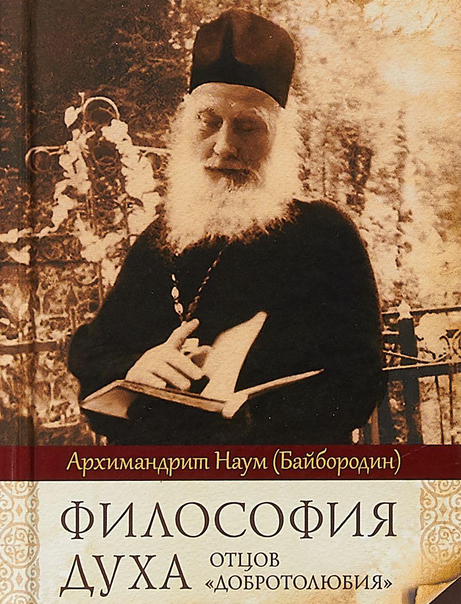 Filosofija dukha ottsov Dobrotoljubija