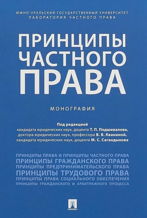 Printsipy chastnogo prava.Monografija