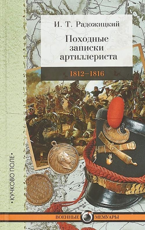Pokhodnye zapiski artillerista 1812-1816