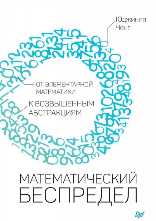 Matematicheskij bespredel