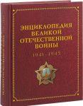 Entsiklopedija Velikoj otechestvennoj vojny 1941-1945