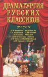 Dramaturgija russkikh klassikov