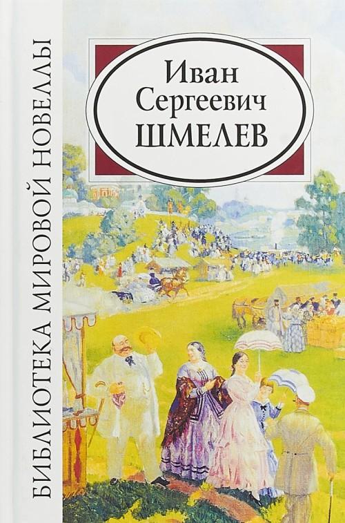Ivan Sergeevich Shmelev