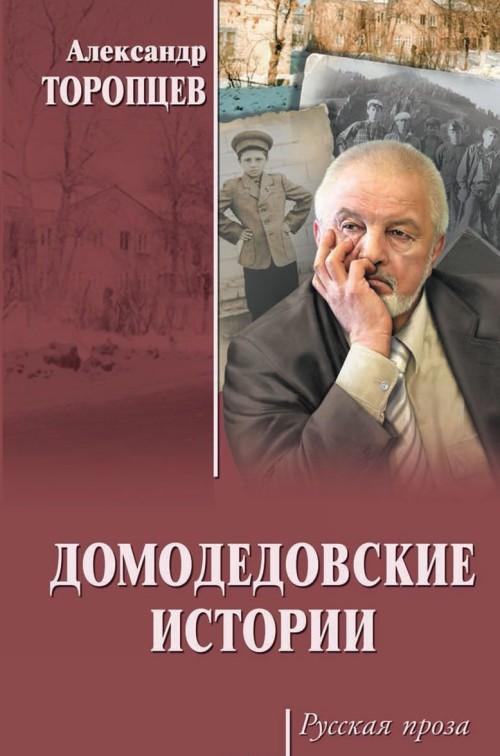 Domodedovskie istorii