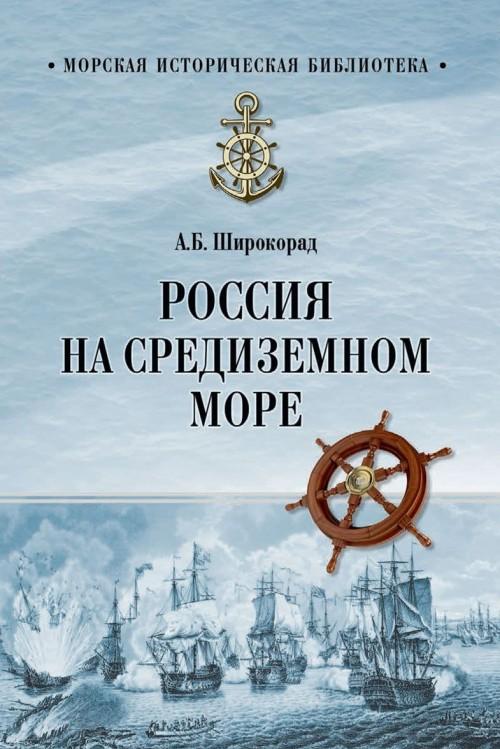 Rossija na Sredizemnom more