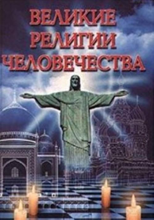 Velikie religii chelovechestva
