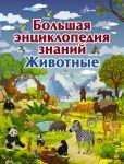 Bolshaja entsiklopedija znanij. Zhivotnye