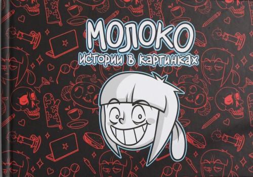 Moloko. Istorii v kartinkakh