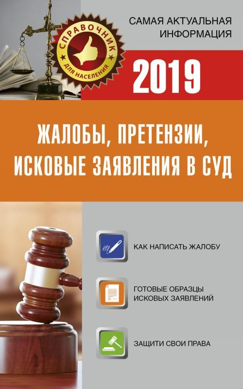 Zhaloby, pretenzii, iskovye zajavlenija v sud na 2019 god