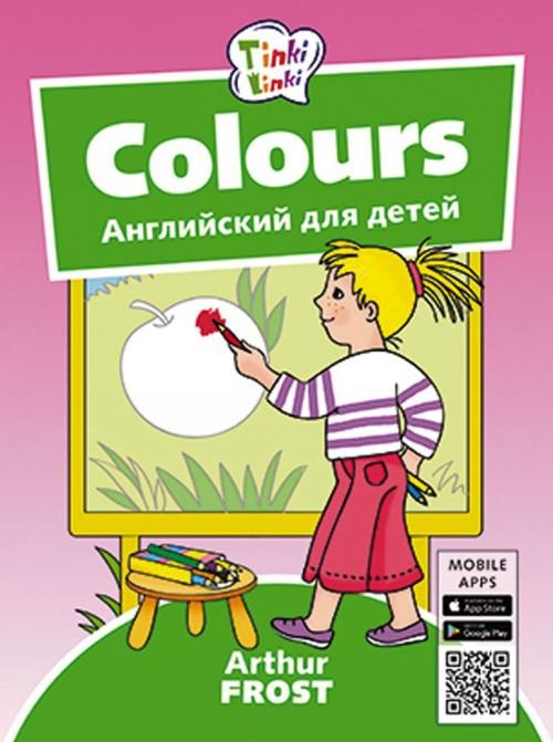 Tsveta / Colours. Posobie dlja detej 3–5 let. QR-kod dlja audio. Anglijskij jazyk