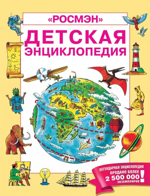 Detskaja entsiklopedija ROSMEN
