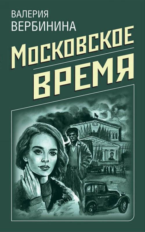 Moskovskoe vremja