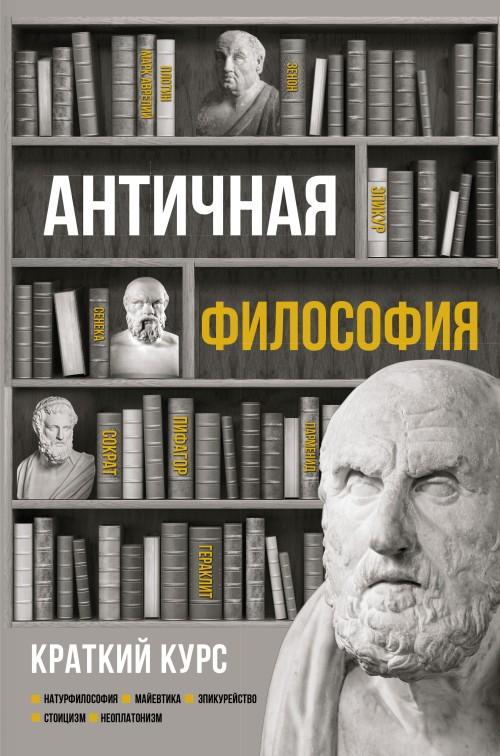 Antichnaja filosofija. Kratkij kurs