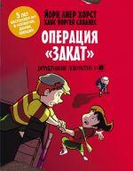 """Detektivnoe agentstvo №2. Operatsija """"Zakat"""""""