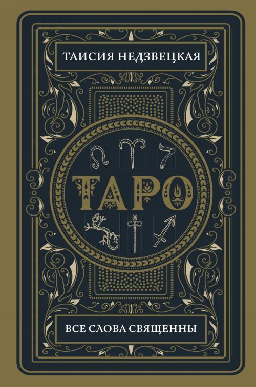 Taro. Vse slova svjaschenny