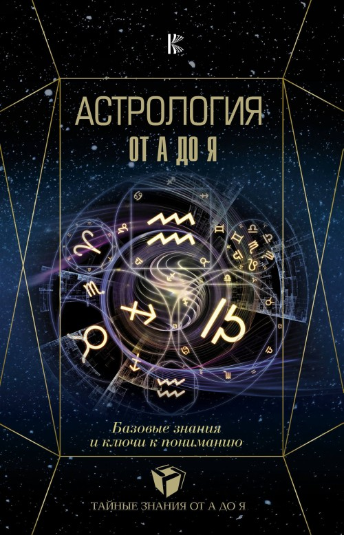 Astrologija. Bazovye znanija i kljuchi k ponimaniju