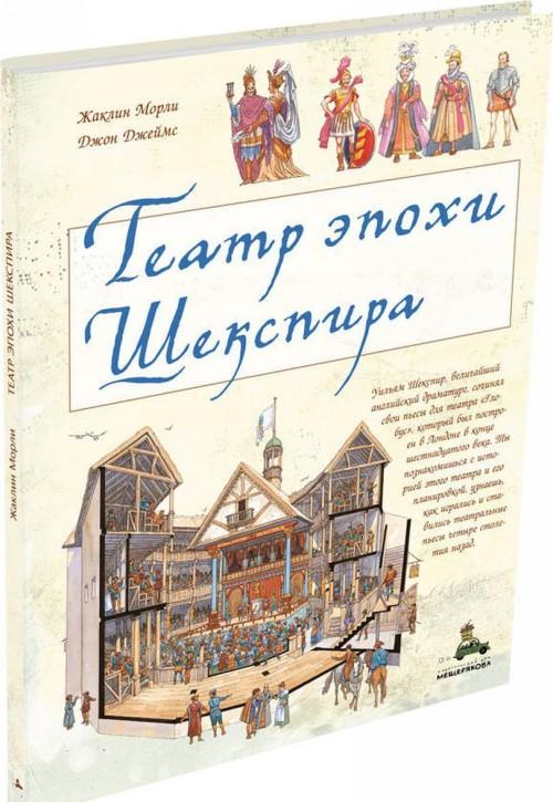 Teatr epokhi Shekspira