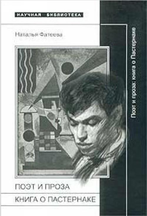 Поэт и проза. Книга о Пастернаке
