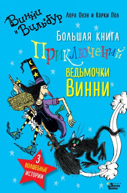Bolshaja kniga prikljuchenij vedmochki Vinni