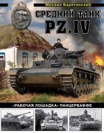 """Средний танк PZ.IV """"Рабочая лошадка"""" Панцерваффе"""