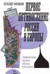 Pervoe protivostojanie Rossii i Evropy: Livonskaja vojna Ivana Groznogo