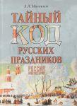 Tajnyj kod russkikh prazdnikov