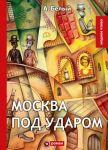 Moskva pod udarom