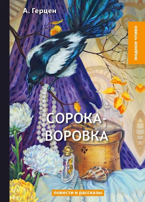 Soroka-vorovka