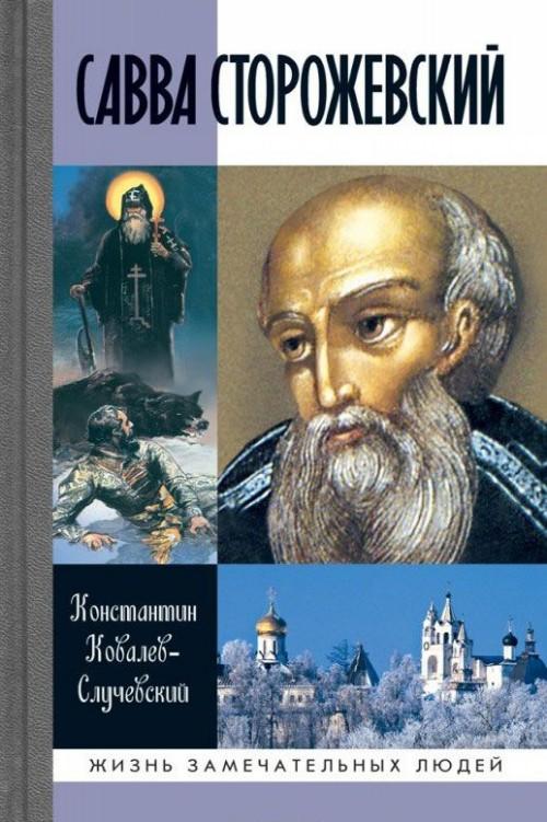Savva Storozhevskij