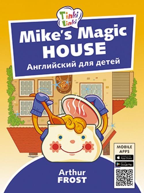 Volshebnyj dom Majka / Mike's Magic House. Posobie dlja detej 5–7 let. QR-kod dlja audio. Anglijskij jazyk