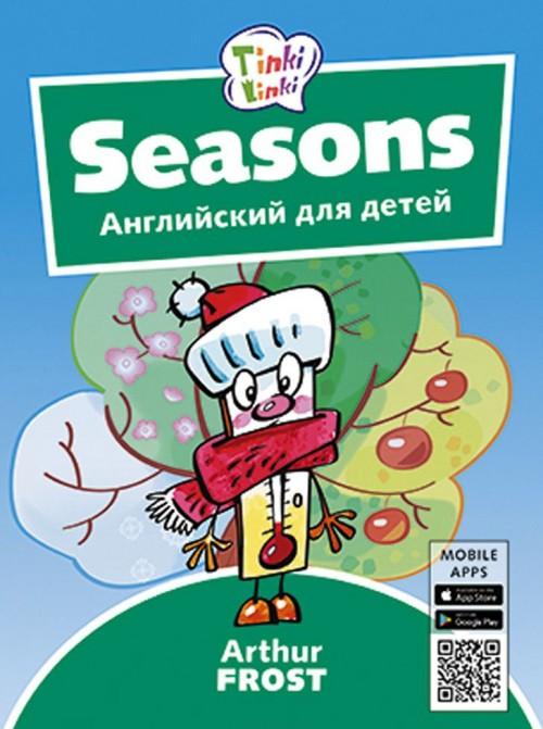 Vremena goda / Seasons. Posobie dlja detej 3–5 let. QR-kod dlja audio. Anglijskij jazyk