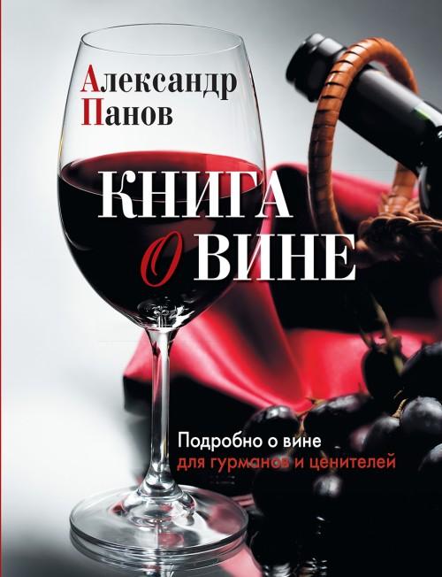Панов. Книга о вине. Подробно о вине для гурманов и ценителей.