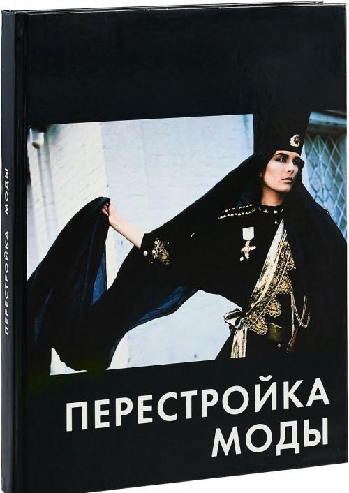 Perestrojka mody