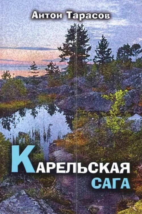 Karelskaja saga