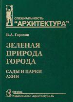 Zelenaja priroda goroda.T.5.Sady i parki Azii.Ucheb.posob.