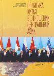 Политика Китая в отношении Центральной Азии