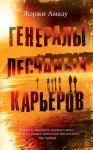 Generaly peschanykh karerov +s/o